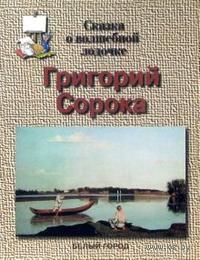 Григорий Сорока. Сказка о волшебной лодочке — фото, картинка