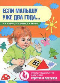 Если малышу уже два года.... Ирина Аскерова, Наталья Ершова, Ольга Чистова