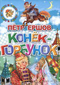 Конек-Горбунок. Петр Ершов