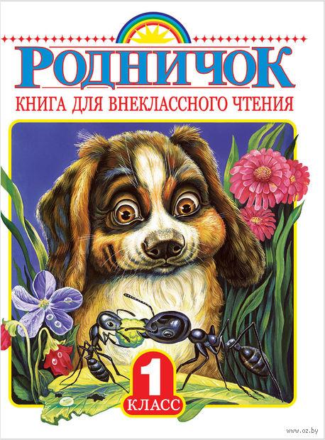 Родничок. Книга для внеклассного чтения. 1 класс — фото, картинка