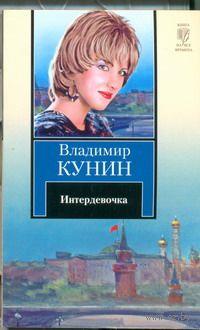 Интердевочка (м). Владимир Кунин