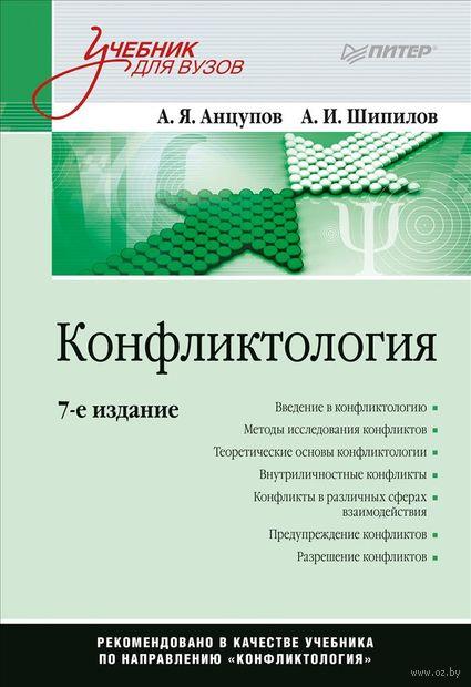 Конфликтология. Учебник для вузов. А. Анцупов, Андрей Шипилов