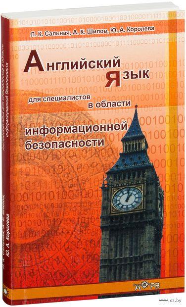 Английский язык для специалистов в области информационной безопасности — фото, картинка