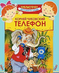 Телефон. Корней Чуковский