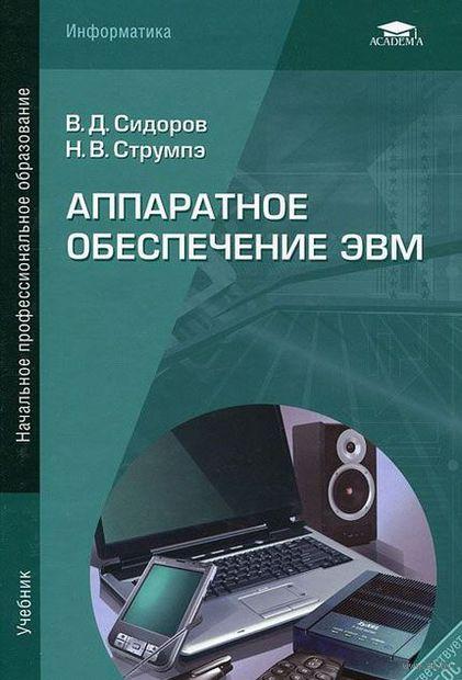 Аппаратное обеспечение ЭВМ. Наталья Струмпэ, Владимир Сидоров