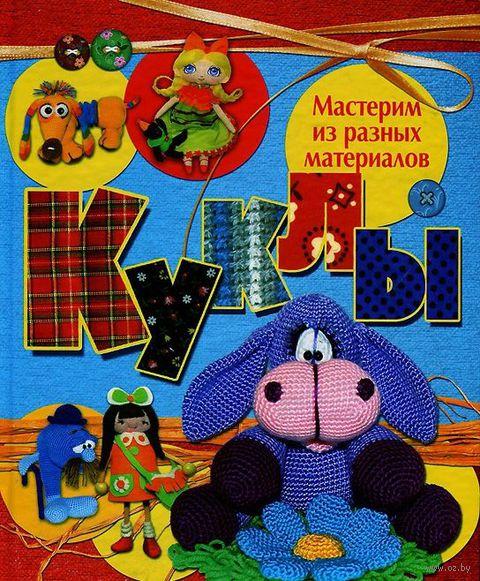 Куклы. Мастерим из разных материалов. Е. Афоничева, Е. Белова