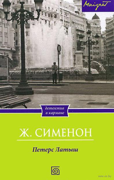 Петерс Латыш. Жорж Сименон