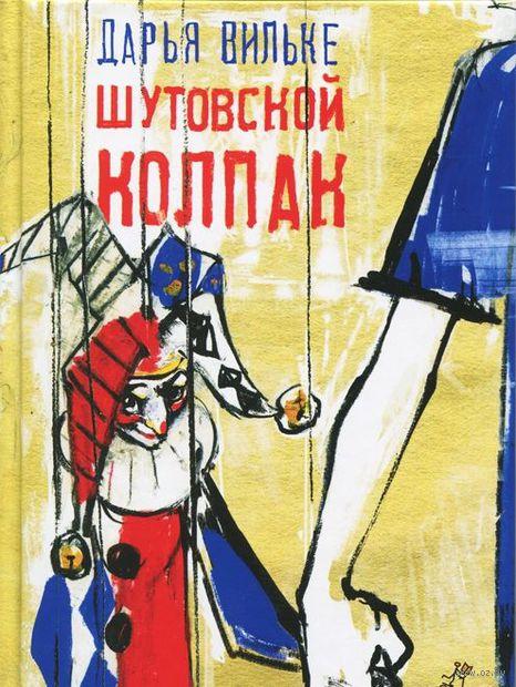 Шутовской колпак — фото, картинка