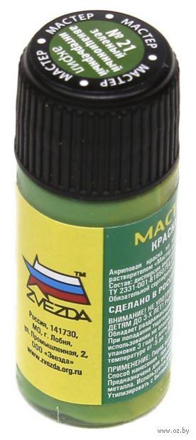 """Краска акриловая """"Мастер Акрил"""" (зелёная авиа-интерьерная; 12 мл) — фото, картинка"""