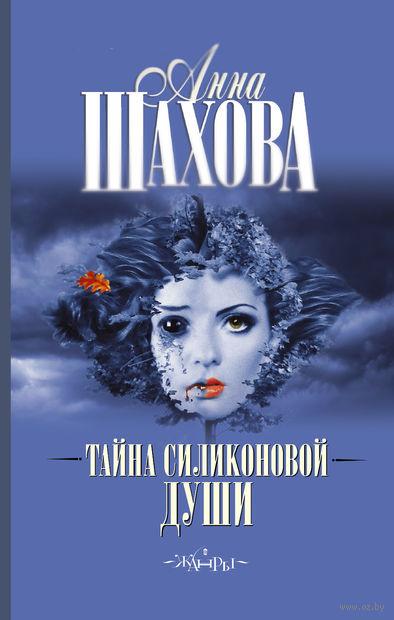 Тайна силиконовой души (м). Анна Шахова