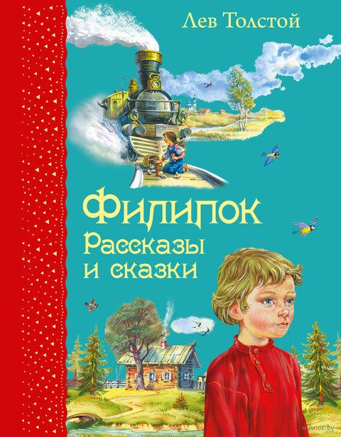 Филипок. Рассказы и сказки. Лев Толстой