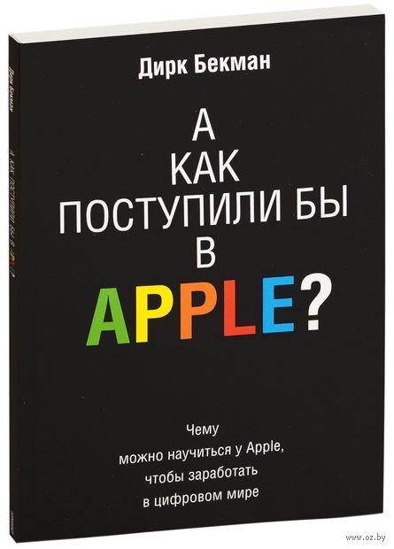 А как поступили бы в Apple?. Дирк Бекман