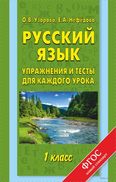 Русский язык. Упражнения и тесты для каждого урока. 1 класс. Ольга Узорова