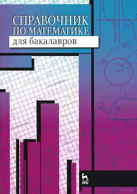 Справочник по математике для бакалавров