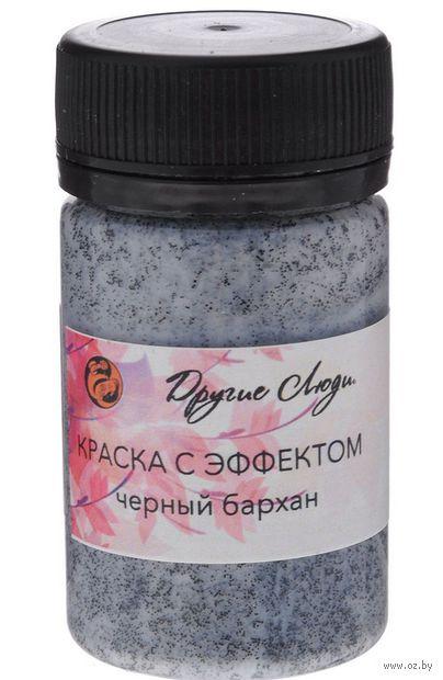 Краска с эффектом (черный бархан, 50 мл)