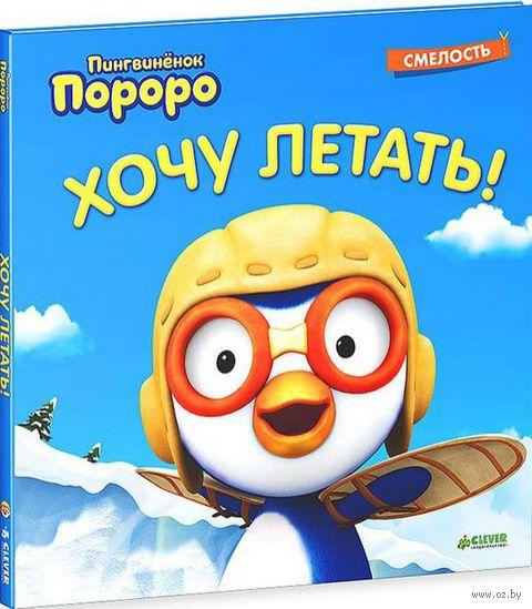 Хочу летать!. Елена Волошина, Вера Кинг