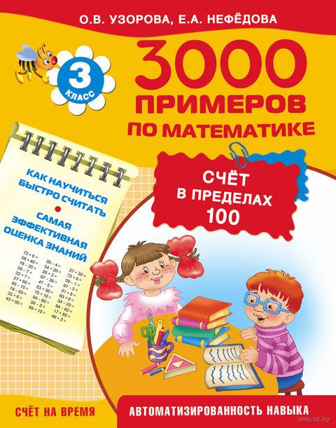 3000 примеров по математике. Счет в пределах 100. 3 класс. Елена Нефедова, Ольга Узорова