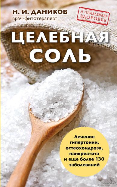 Целебная соль. Николай Даников
