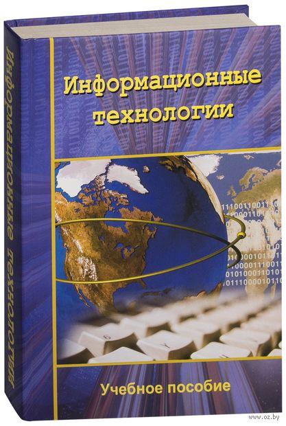 Информационные технологии. В. Грабауров