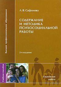 Содержание и методика психосоциальной работы. Людмила Сафонова