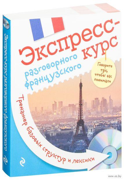 Экспресс-курс разговорного французского. Тренажер базовых структур и лексики (+ CD). Анна Свистунова
