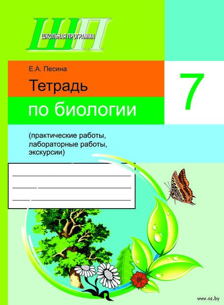 Тетрадь по биологии для 7 класса. Е. Песина