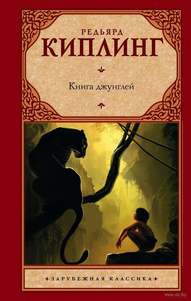 Книга джунглей — фото, картинка