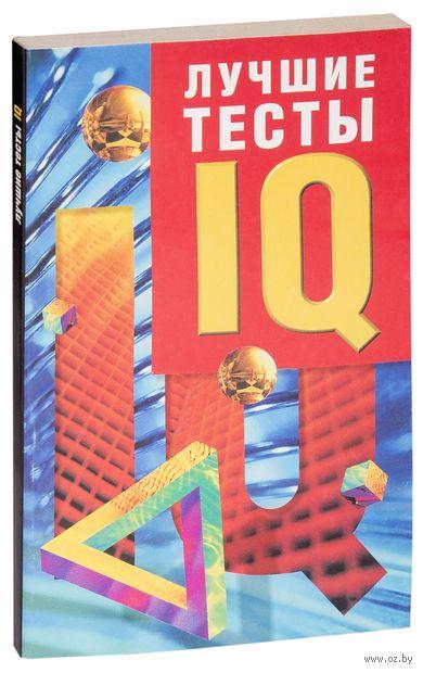 Лучшие тесты IQ. Филип Картер, Кен Рассел
