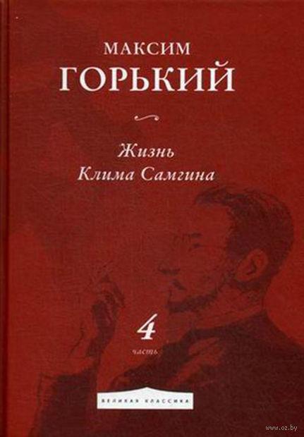 Жизнь Клима Самгина. Часть 4. Максим Горький