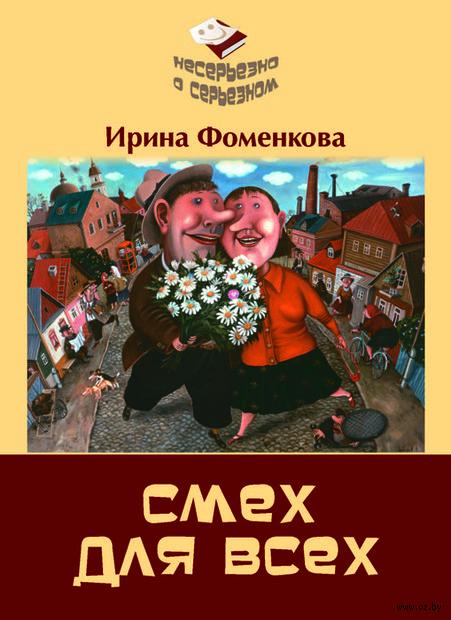 Смех для всех. И. Фоменкова