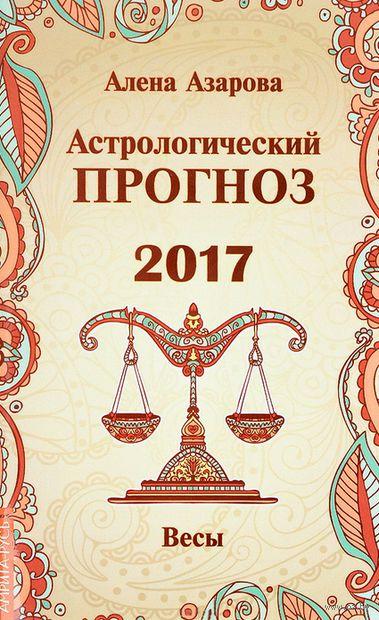 Весы. Астрологический прогноз 2017. Алена Азарова