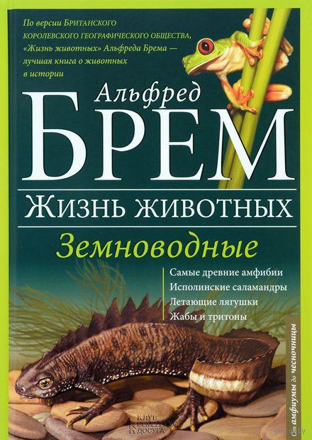 Жизнь животных. Том 8. Земноводные (в 10 томах) — фото, картинка