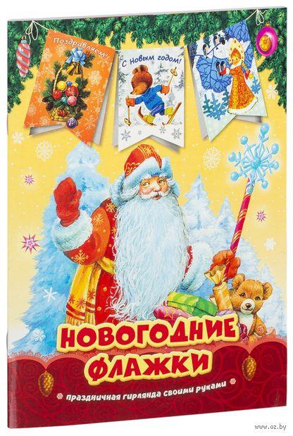Новогодние флажки. Праздничные гирлянды своими руками (Дед Мороз) — фото, картинка
