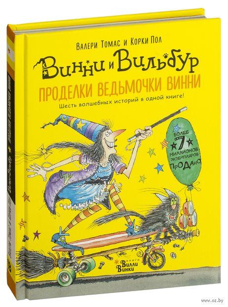 Проделки ведьмочки Винни. Шесть волшебных историй в одной книге — фото, картинка