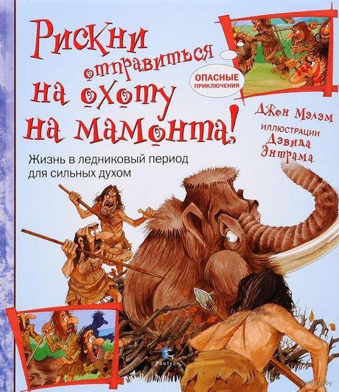 Рискни отправиться на охоту на мамонта! — фото, картинка