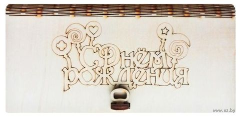 """Заготовка деревянная """"Конверт. С Днём Рождения"""" (170х85 мм; арт. 730) — фото, картинка"""