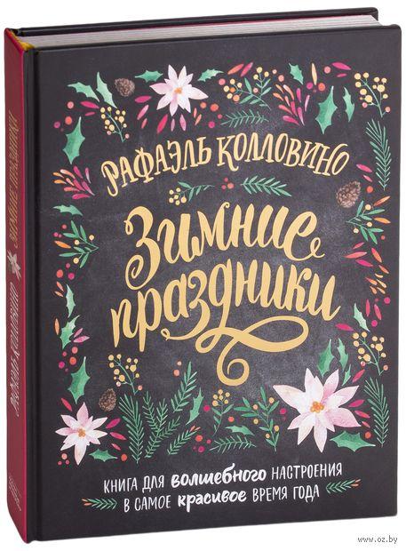 Зимние праздники. Книга для волшебного настроения в самое красивое время года — фото, картинка