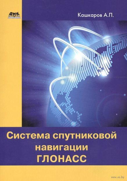 Система спутниковой навигации ГЛОНАСС — фото, картинка