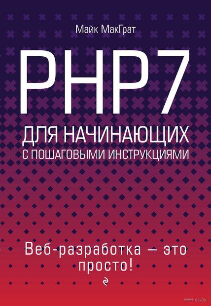 PHP7 для начинающих — фото, картинка