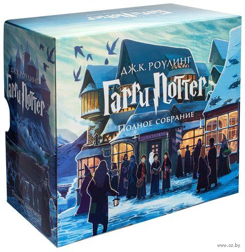 Гарри Поттер. Полное собрание. Комплект из 7 книг — фото, картинка