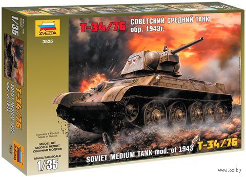 Советский средний танк Т-34/76 образца 1943 г. (масштаб: 1/35)