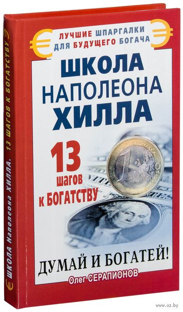 Школа Наполеона Хилла. 13 шагов к богатству. Олег Серапионов