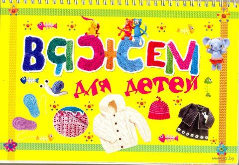 Вяжем для детей. М. Балашова