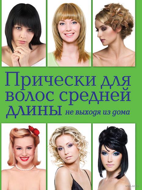 Прически для волос средней длины не выходя из дома. Е. Шульженко