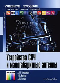 Устройство СВЧ и малогабаритные антенны — фото, картинка