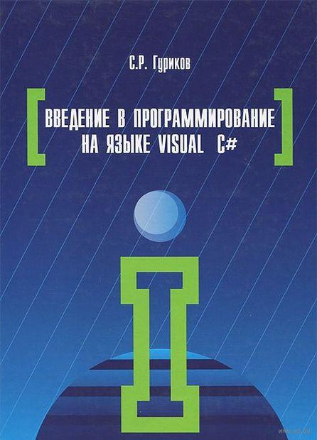Введение в программирование на языке Visual C#. С. Гуриков