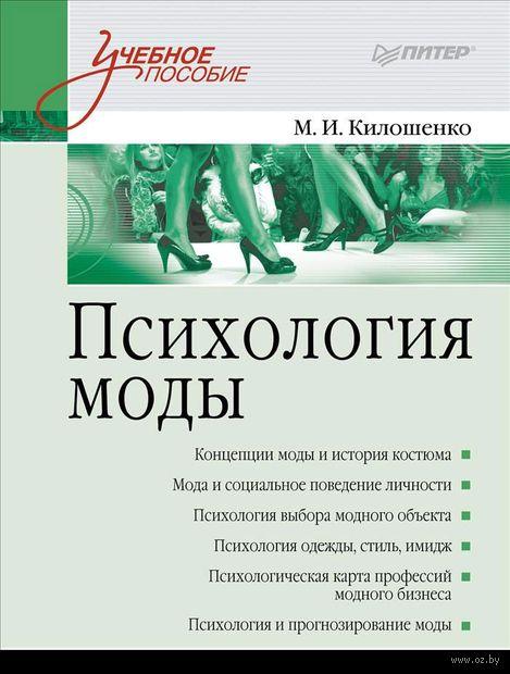 Психология моды. Учебное пособие. Мая Килошенко