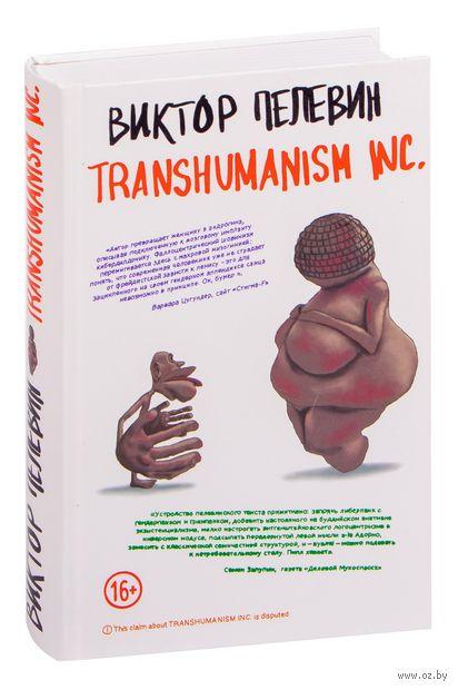 Transhumanism Inc. — фото, картинка