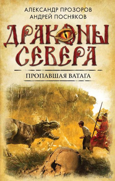 Пропавшая ватага. Александр Прозоров, Андрей Посняков