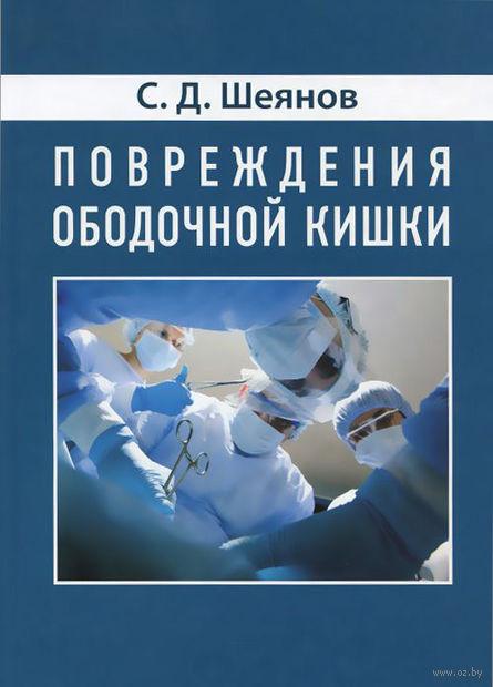 Повреждение ободочной кишки. Сергей Шеянов